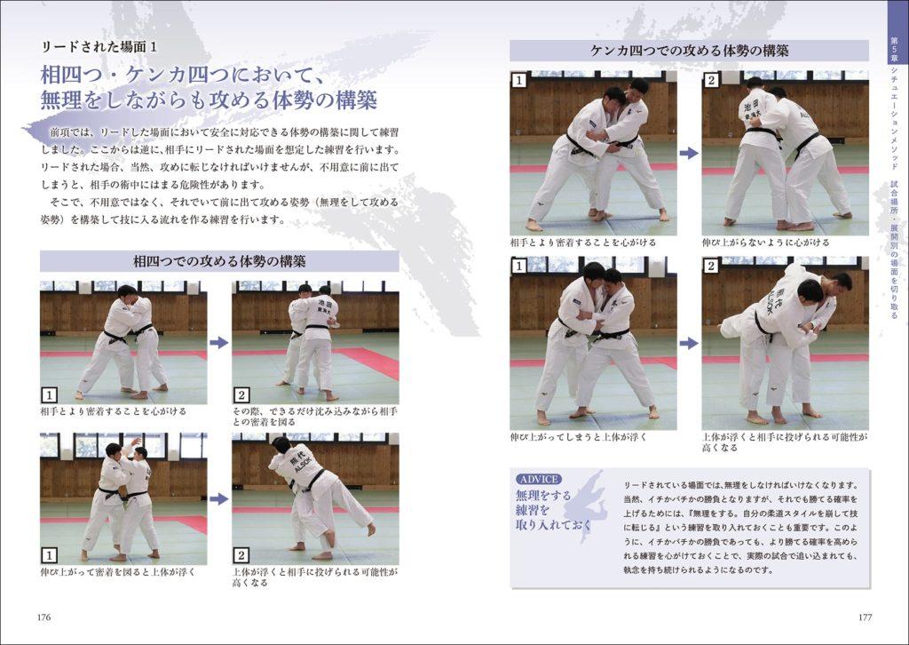 Judo Training - sub3